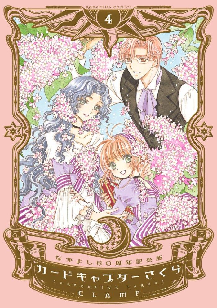 [CLAMP] Card Captor Sakura et autres mangas - Page 3 Sakura_60shunen_4