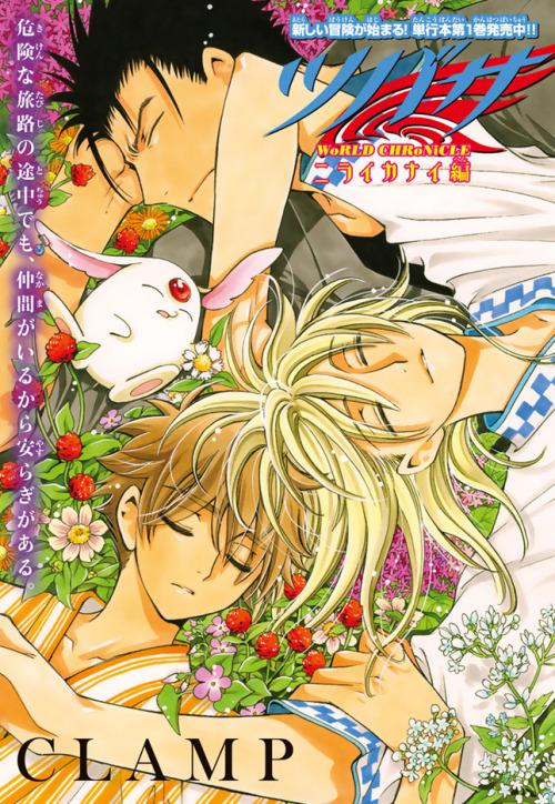 Le retour en 2014: Tsubasa ~WoRLD CHRoNiCLE~ Nirai Kanai-hen  - Page 6 Tumblr_inline_nq77b3kznw1qgb22g_500