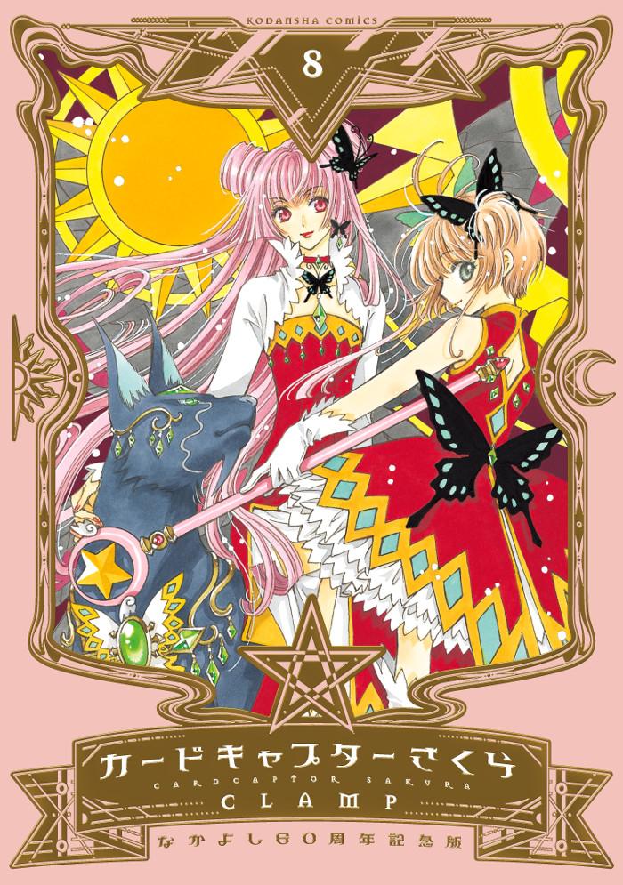 Nouvelle édition de Card Captor Sakura en 9 volumes - Page 5 Sakura_60shunen_8