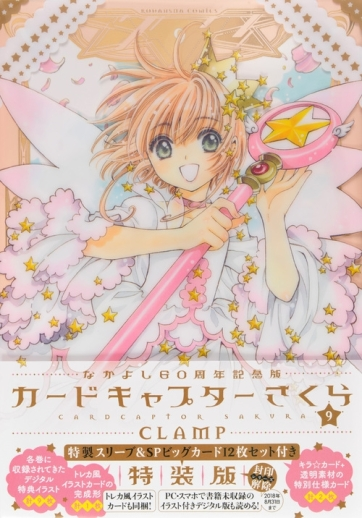 © CLAMP・ShigatsuTsuitachi CO.,LTD. / 講談社