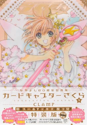 Nouvelle édition de Card Captor Sakura en 9 volumes - Page 6 9784063623079-b-1-l