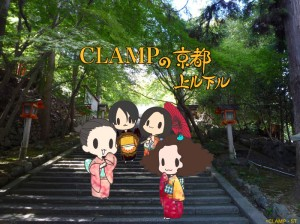 CLAMP no Kyoto Agaru Sagaru #11 - 2015/12/10 (Updated)