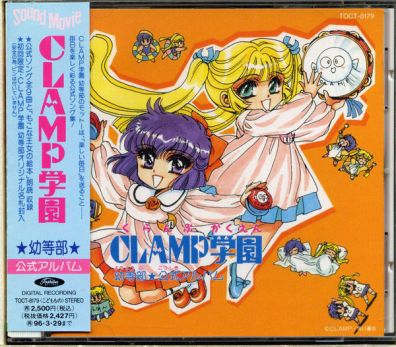 CLAMP Gakuen Youtoubu Official Album - Cover