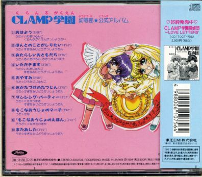 CLAMP Gakuen Youtoubu Official Album - Back Cover