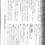 © CLAMP/ 講談社