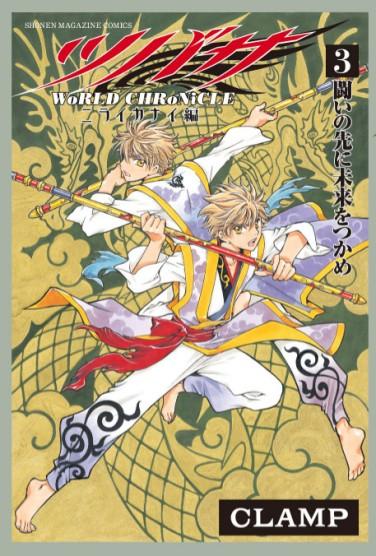 Tsubasa ~WoRLD CHRoNiCLE~ Nirai Kanai-hen // Tome 3 Kc_tsubasa-niraikanai3