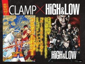 news_header_highlow_clamp