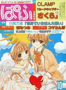 puff_oct_2000_cover
