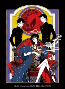 © CLAMP・Shigatsu Tsuitachi CO.,LTD. / 講談社 / SOUND THEATRE