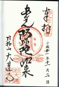 Sample page of a Goshuinchō book