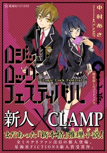 "Cover of ""Logic Lock Festival"" (2013). Aki Nakamura's debut novel illustrated by CLAMP. © CLAMP・Shigatsu Tsuitachi CO.,LTD. / 星海社"