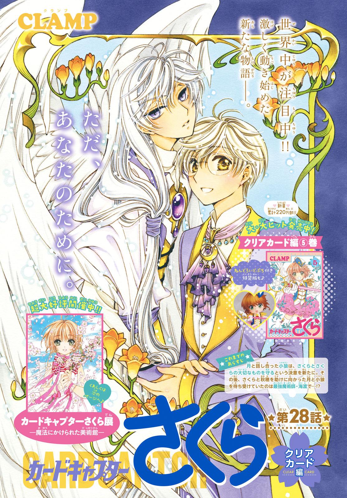 Card Captor Sakura – Clear Card arc – Chapter 28